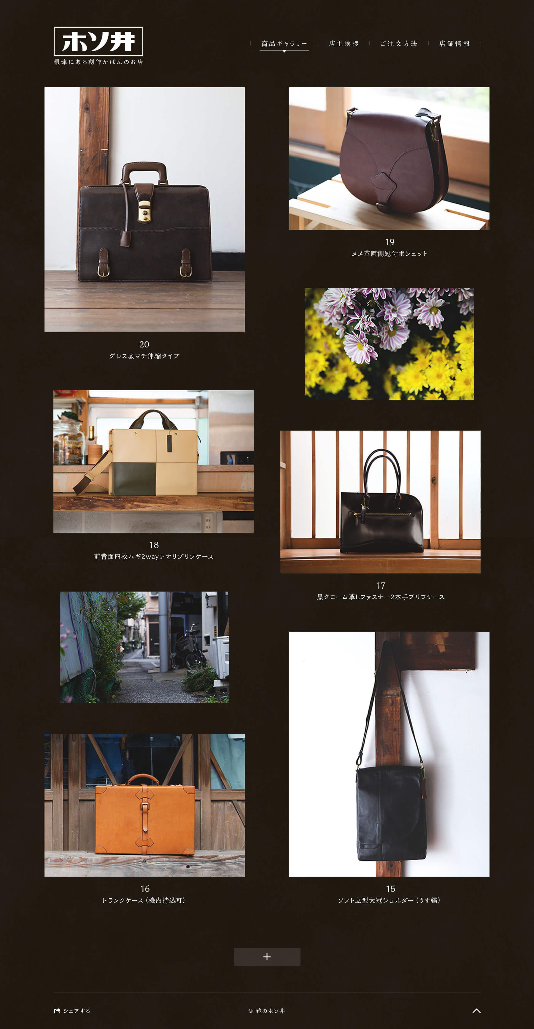 Hosoi, a bag manufacturer Brand Website