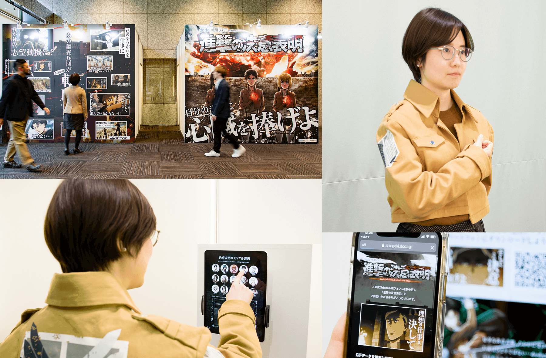 doda job fair & attack on titan