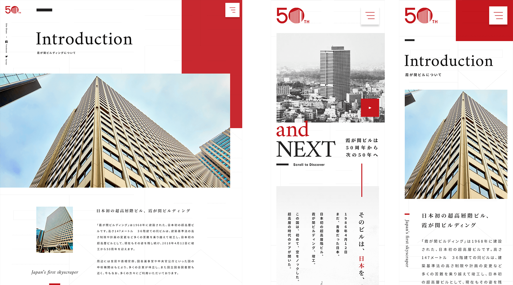 Kasumigaseki Building Special Website
