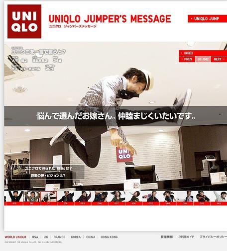 ユニクロ新卒.JPG